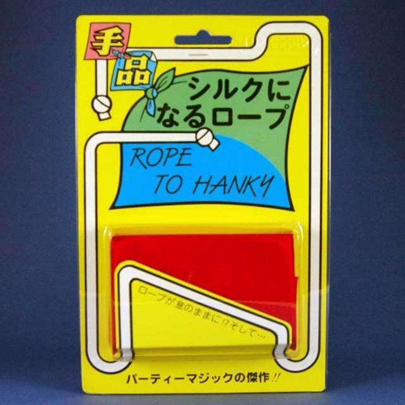 ★手品・マジック★ シルクになるロープ★R1121