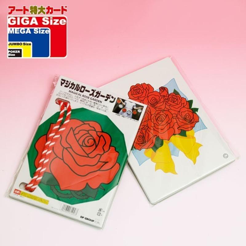 ★手品・マジック★魅惑の薔薇セット★A2101