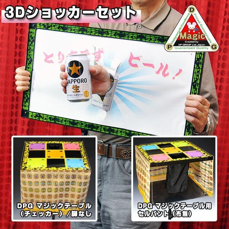 ★手品・マジック★ 3Dショッカー(セット)★P7114
