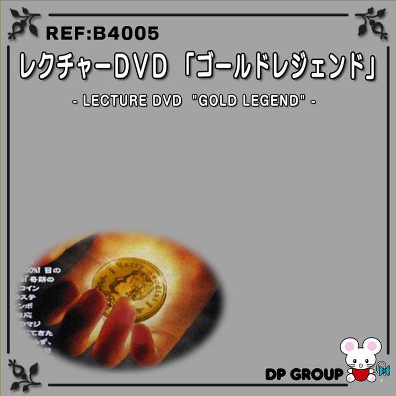 ★手品・マジック★レクチャーDVD「ゴールドレジェンド」★B4005