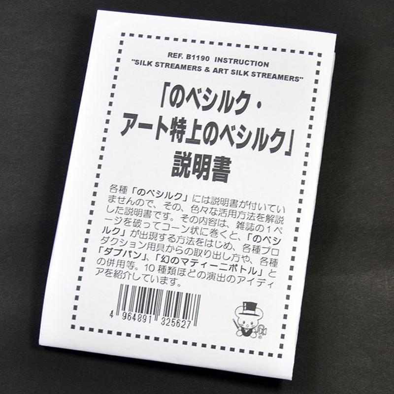 ★手品・マジック★のべシルク・アート特上のべシルク」説明書★B1190