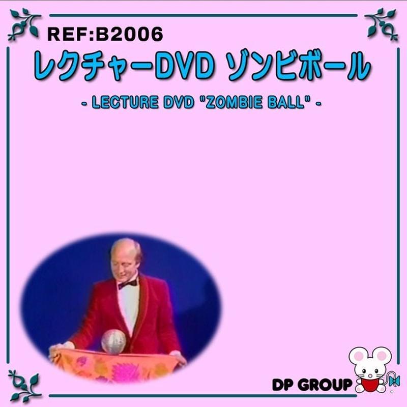 ★手品・マジック★レクチャーDVD「ゾンビボール」★B2006