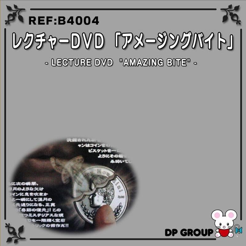 ★手品・マジック★レクチャーDVD「アメージングバイト」★B4004