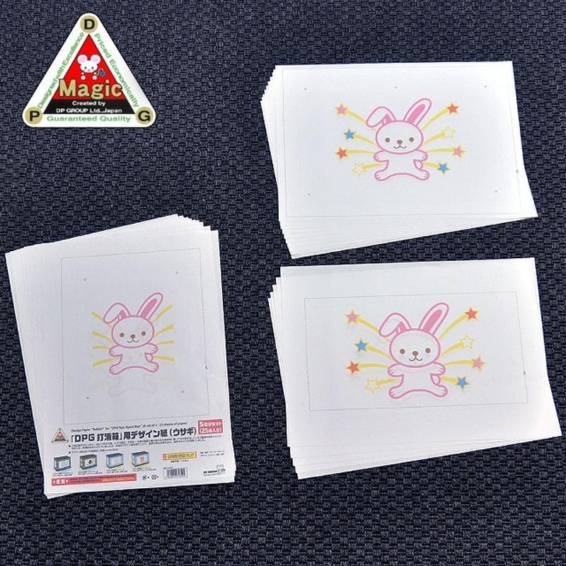 ★手品・マジック★ 「打消箱」用デザイン紙(ウサギ)★K7420P