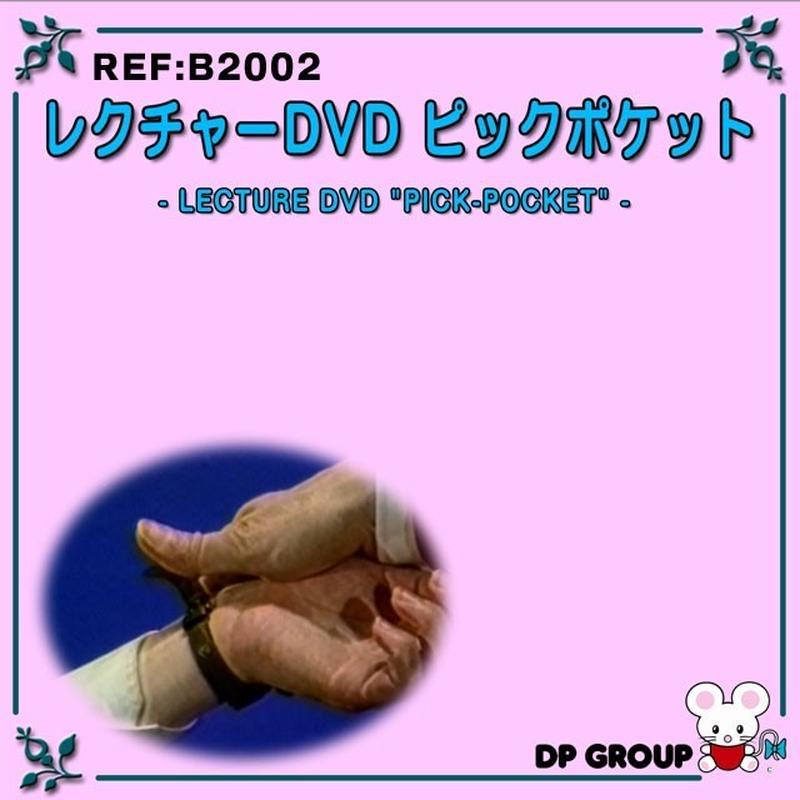 ★手品・マジック★レクチャーDVD「ピックポケット」★B2002