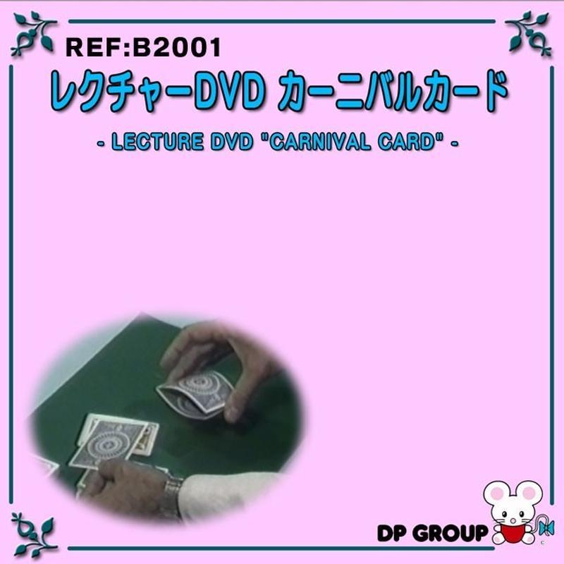 ★手品・マジック★レクチャーDVD「カーニバルカード」★B2001