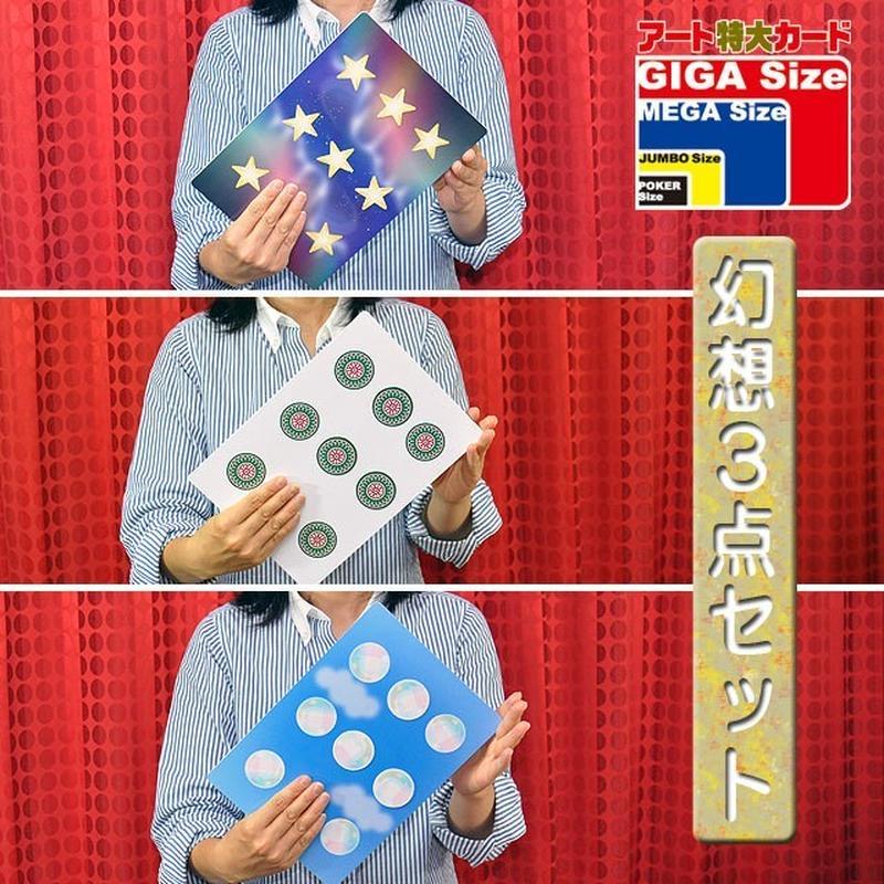 ★手品・マジック★ 幻想3点セット(星・シャボン玉・一気通貫)★K7369
