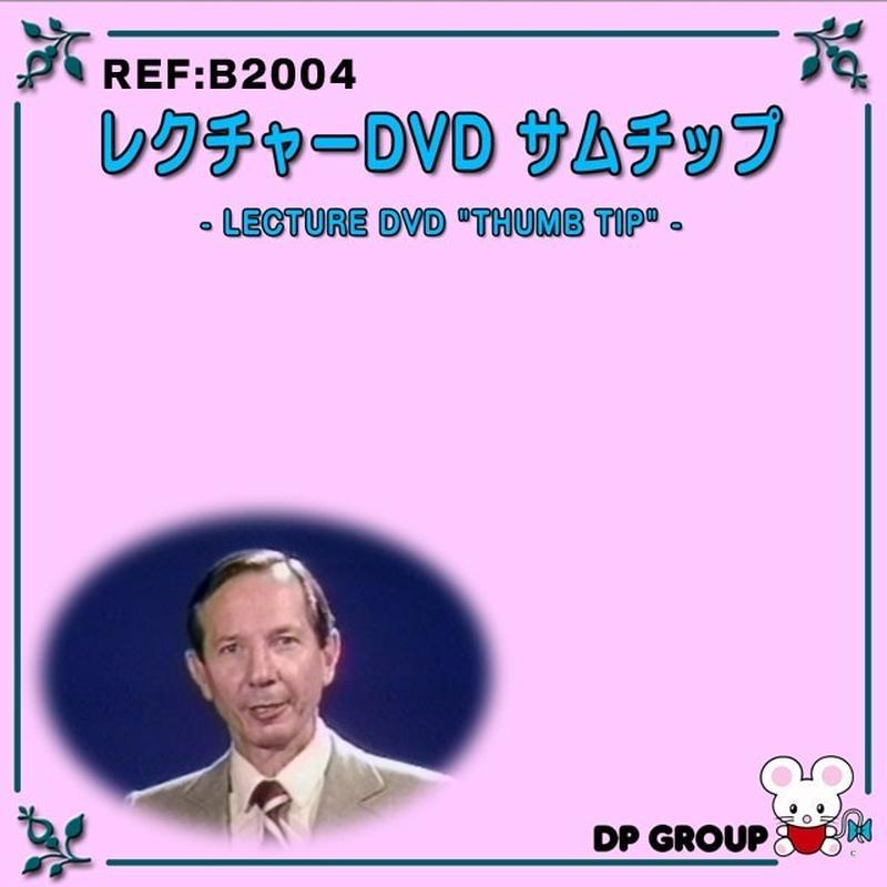 ★手品・マジック★レクチャーDVD「サムチップ」★B2004
