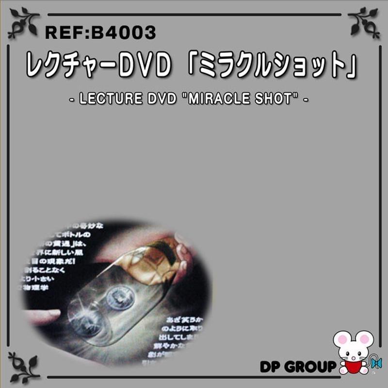 ★手品・マジック★レクチャーDVD「ミラクルショット」★B4003