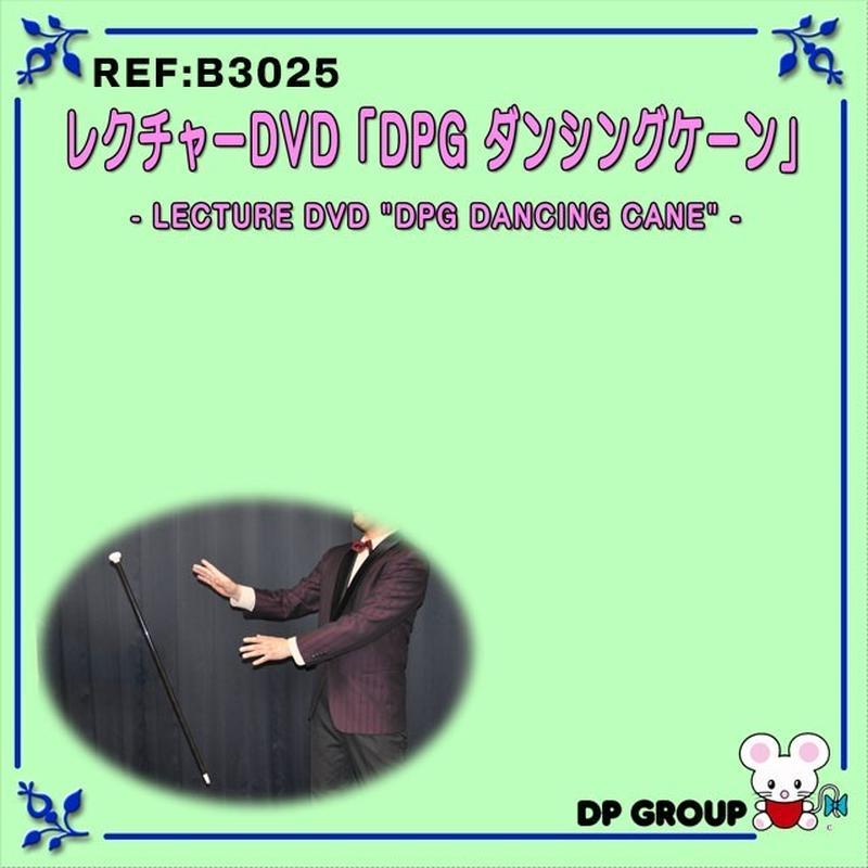 ★手品・マジック★レクチャーDVD「ダンシングケーン」★B3025