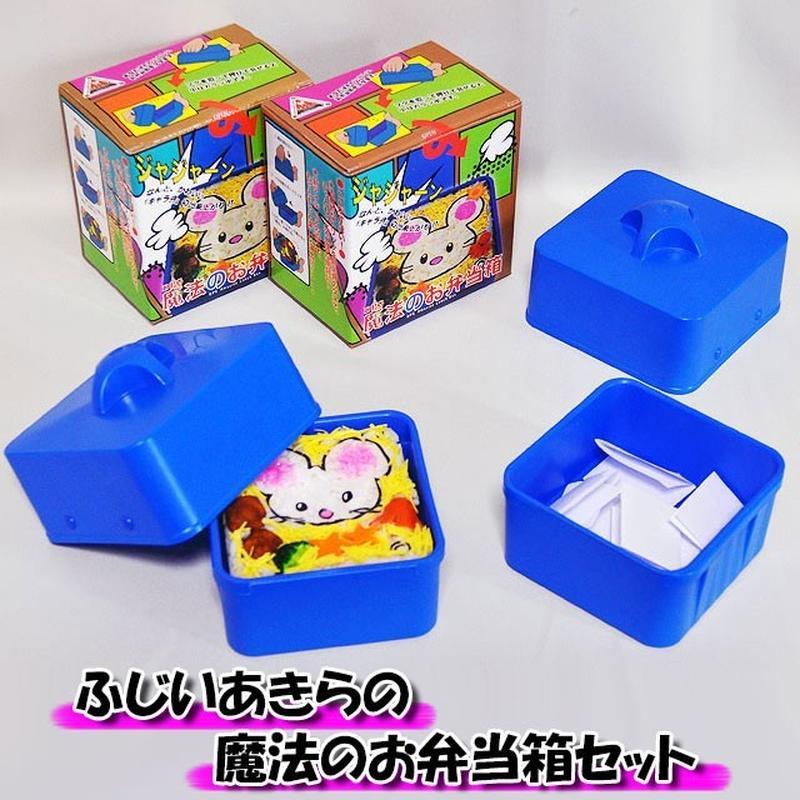 ★手品・マジック★ ふじいあきらの魔法のお弁当箱セット★I7408