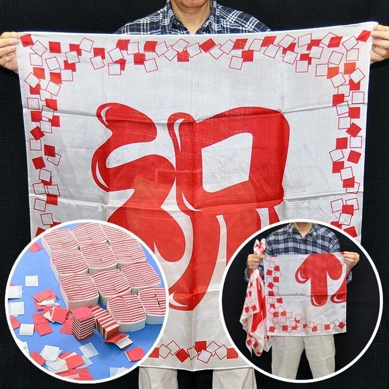 ★手品・マジック★ ブレンドシルク「祝プラス」紅白吹雪付(特上品Lサイズ)★S8555