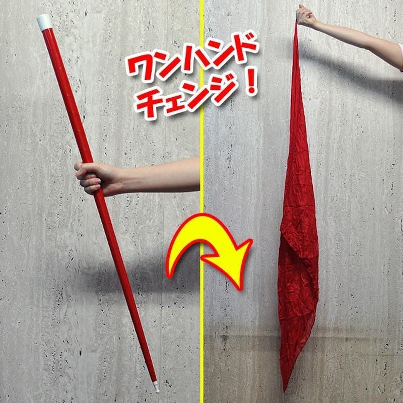 ★手品・マジック★ ワンハンドバニシングケーン(赤)★Q6221