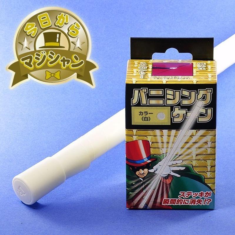 ★手品・マジック★ バニシングケーン(白)★Q6233