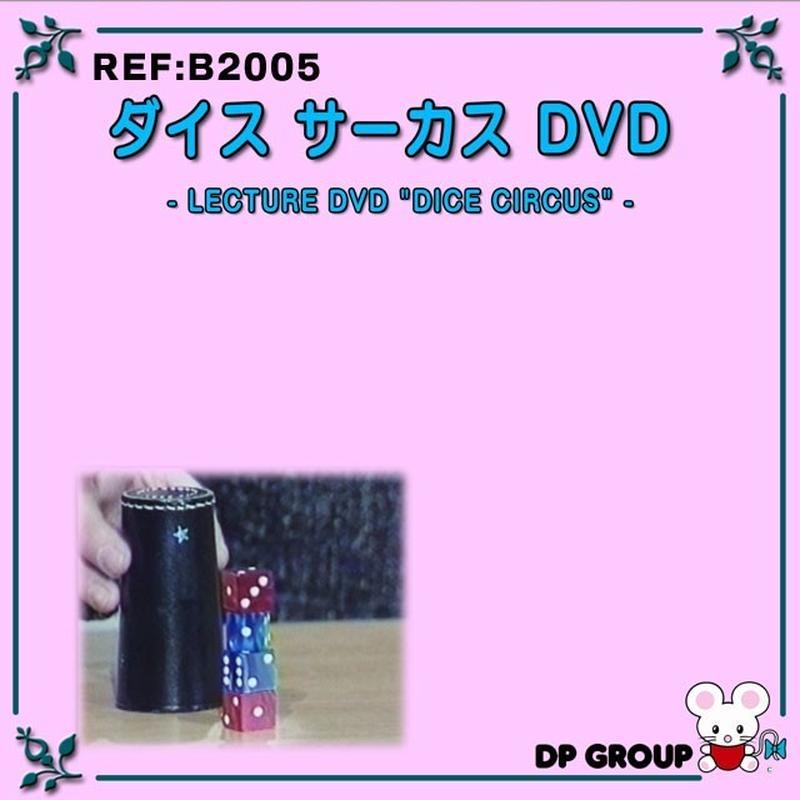 ★手品・マジック★レクチャーDVD「ダイスサーカス」★B2005