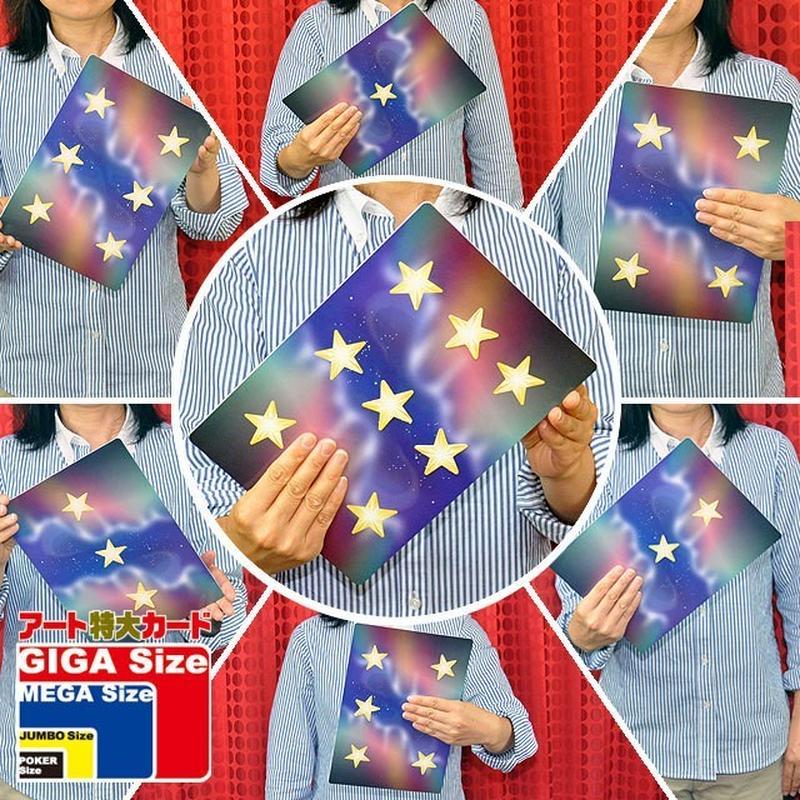 ★手品・マジック★ 幻想の星(メガサイズ)★K7361