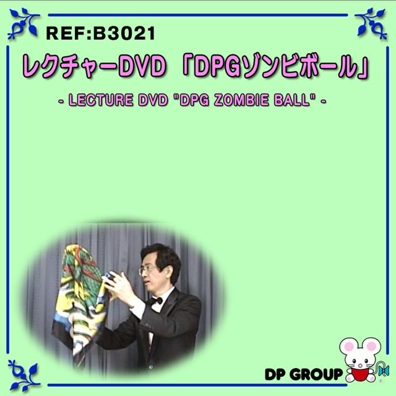 ★手品・マジック★レクチャーDVD「DPGゾンビボール」★B3021