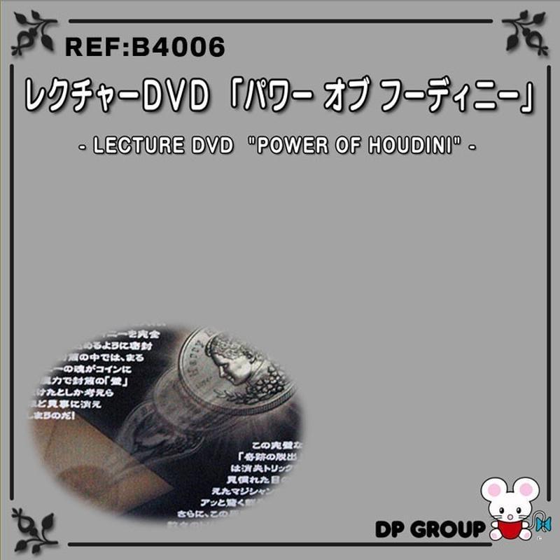 ★手品・マジック★レクチャーDVD「パワーオブフーディニー」★B4006