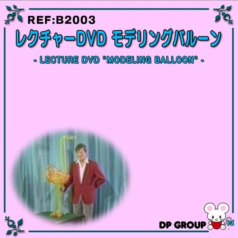 ★手品・マジック★レクチャーDVD「モデリングバルーン」★B2003