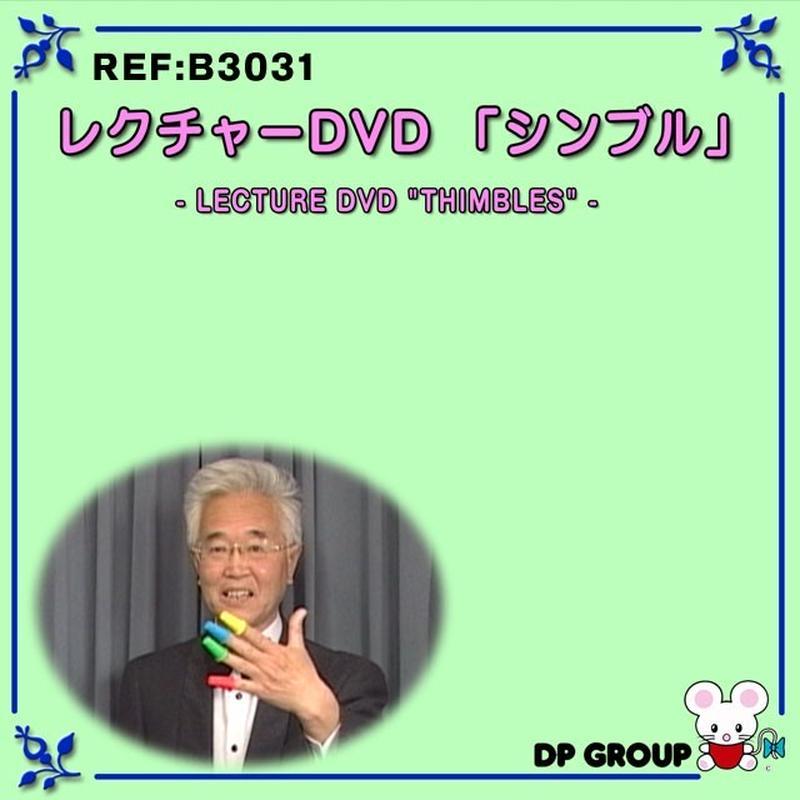 ★手品・マジック★レクチャーDVD「シンブル」★B3031