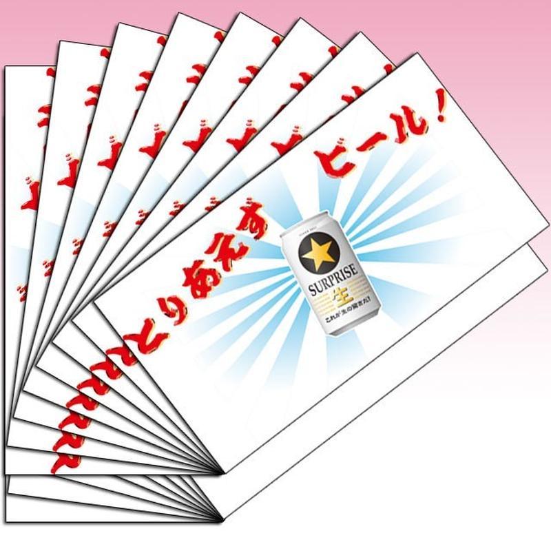 ★手品・マジック★ 3Dショッカー用予備紙(ビール)8セット分★P7110A