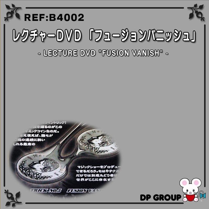 ★手品・マジック★レクチャーDVD「フュージョンバニッシュ」★B4002