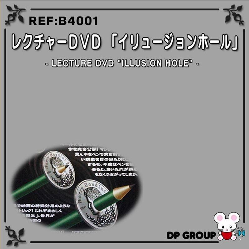 ★手品・マジック★レクチャーDVD「イリュージョンホール」★B4001