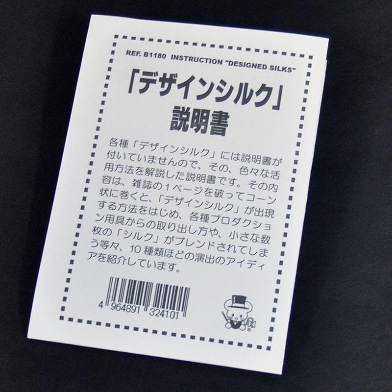 ★手品・マジック★デザインシルク」説明書★B1180