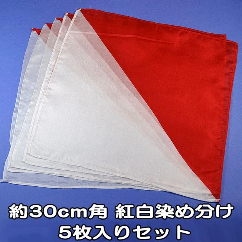 ★手品・マジック★ 5枚入紅白染め分けシルク(特上品)約30cm角★S8605