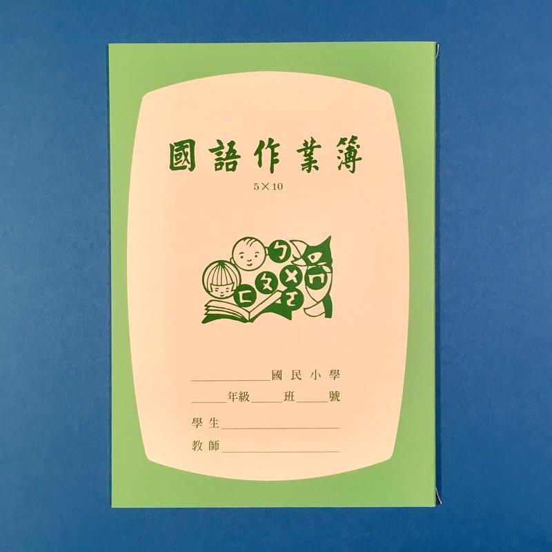 台湾 ノート 学校 マス目