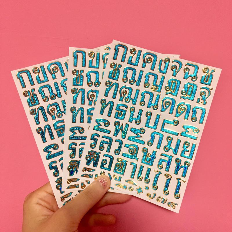 タイ語 文字 キラキラ シール3枚セット 水色 Thai Letter sticker light blue