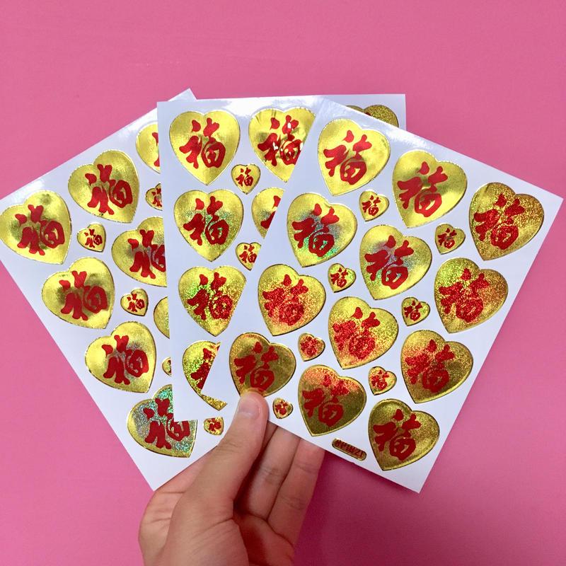 福 キラキラ シール 3枚セット 黄色 sticker good fortune yellow