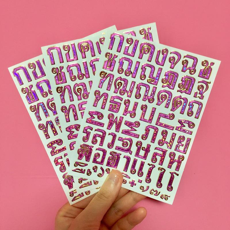 タイ語 文字 キラキラ シール3枚セット ピンク Thai Letter sticker pink