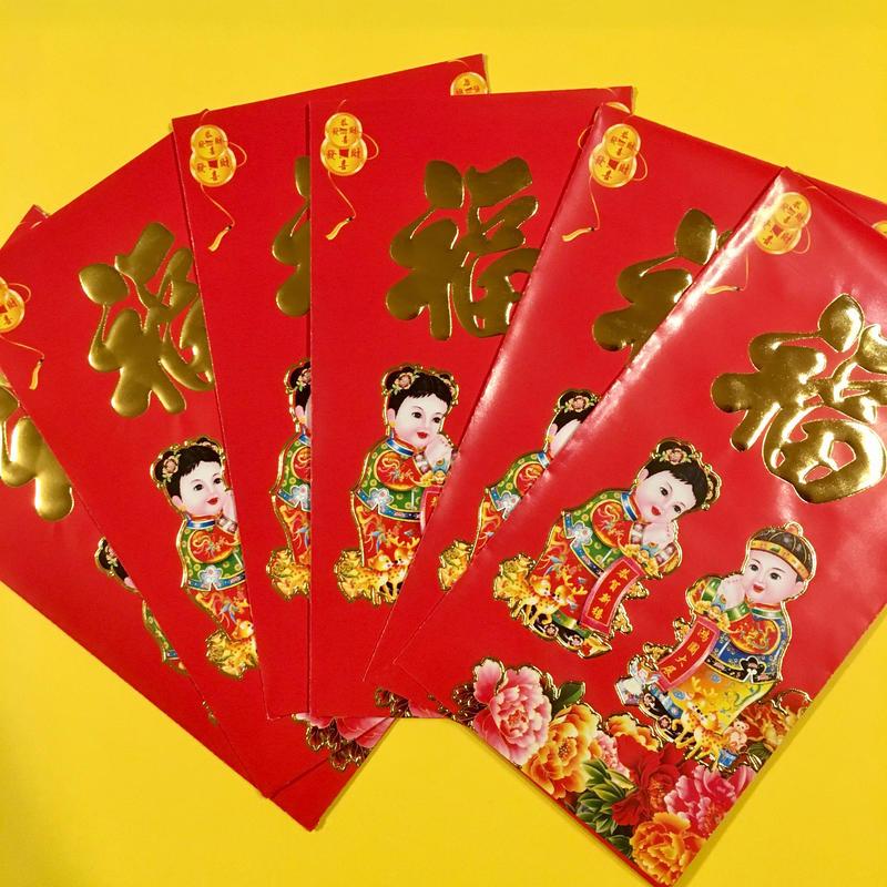 ポチ袋 中国の子供達 福 6枚セット