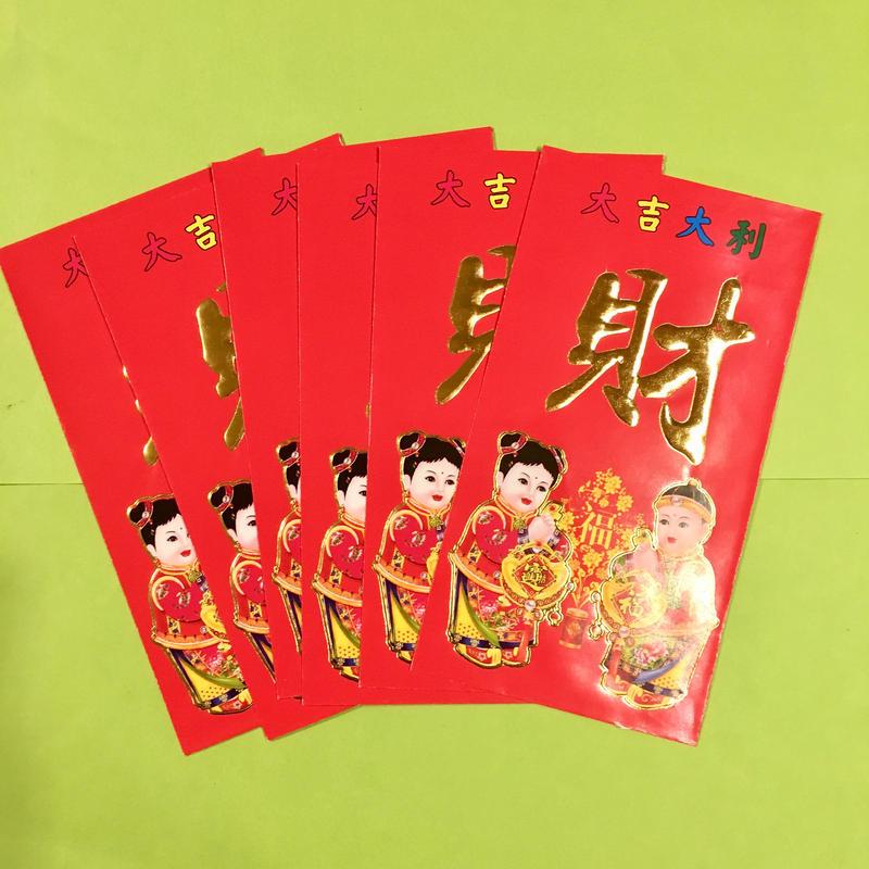 ポチ袋 中国の子供達 財 6枚セット
