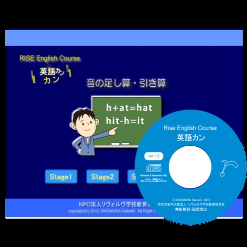 学習ソフト「RISE English Course 英語カン」【CD-ROM版】