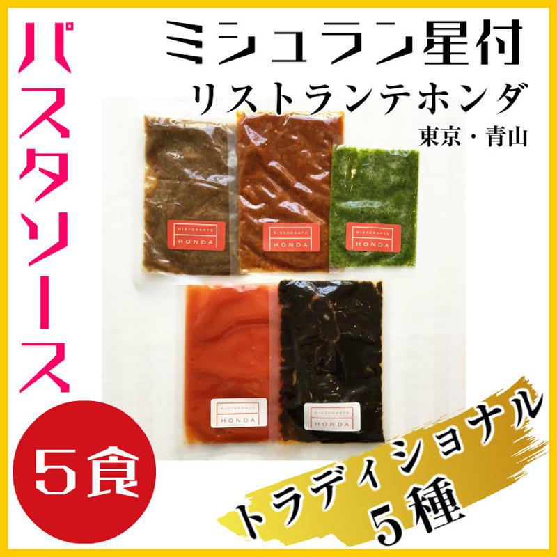 【ソース】5種<トラディショナルセット>送料込