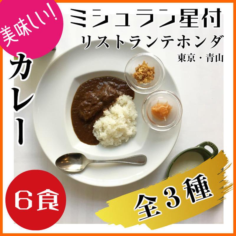 【ホンダカレー】お得な6食セット(全3種)送料込