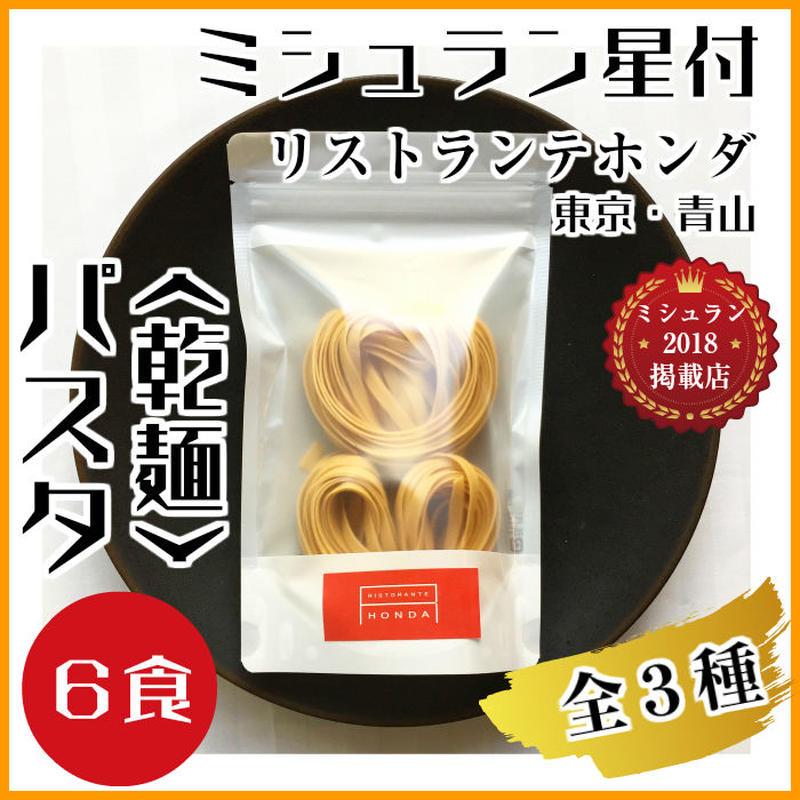 乾麺【パスタ】6食セット(選べる3種)送料込