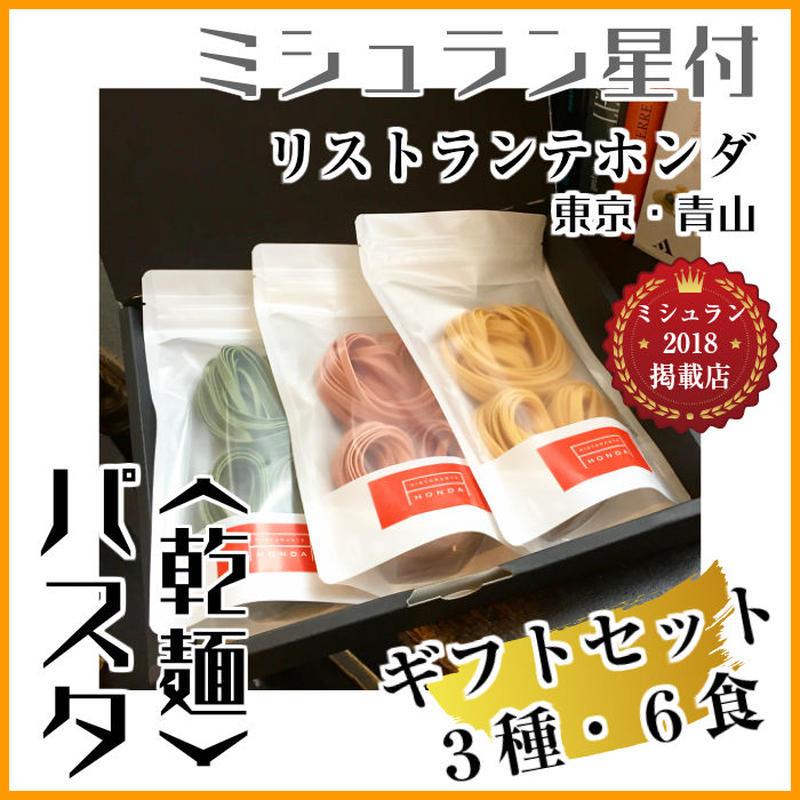 乾麺【パスタ】<ギフトセット>3種・6食入(送料込)