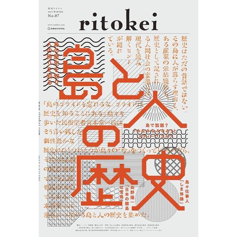 『季刊ritokei』07号「島と人の歴史」(2013年11月23日発行)