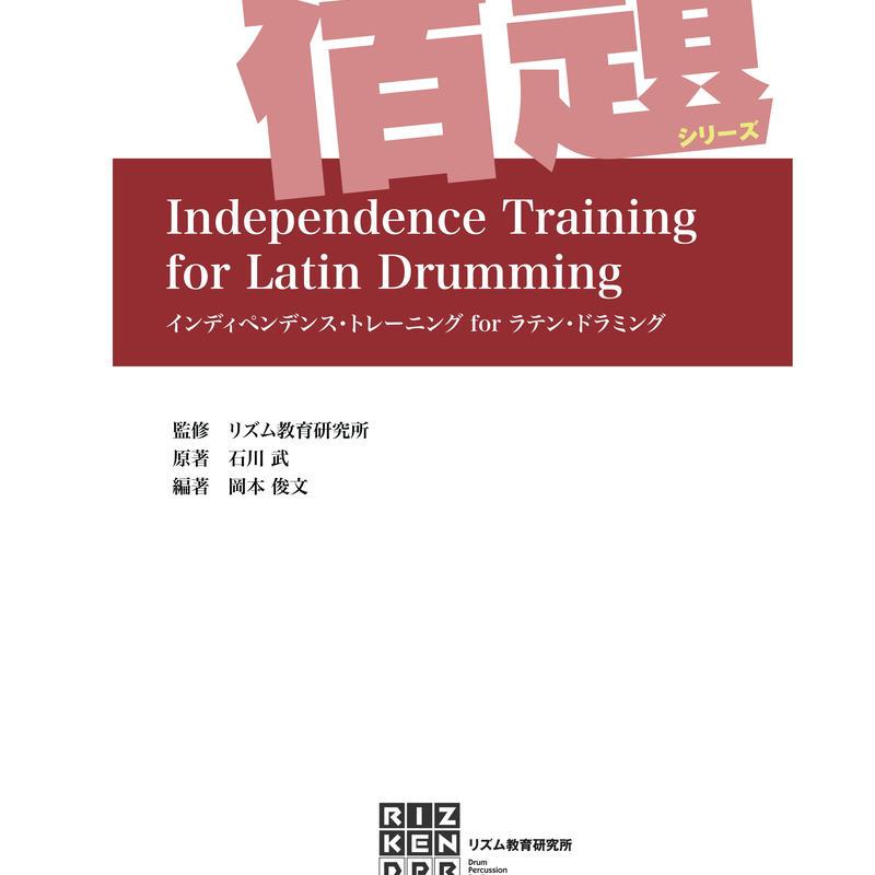 宿題シリーズ『Independence Training for Latin Drumming』電子版(PDF)