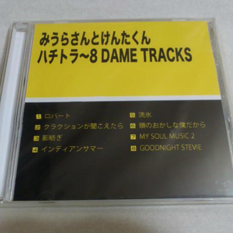 『ハチトラ〜8 DAME TRACKS』みうらさんとけんたくん(CD-R)
