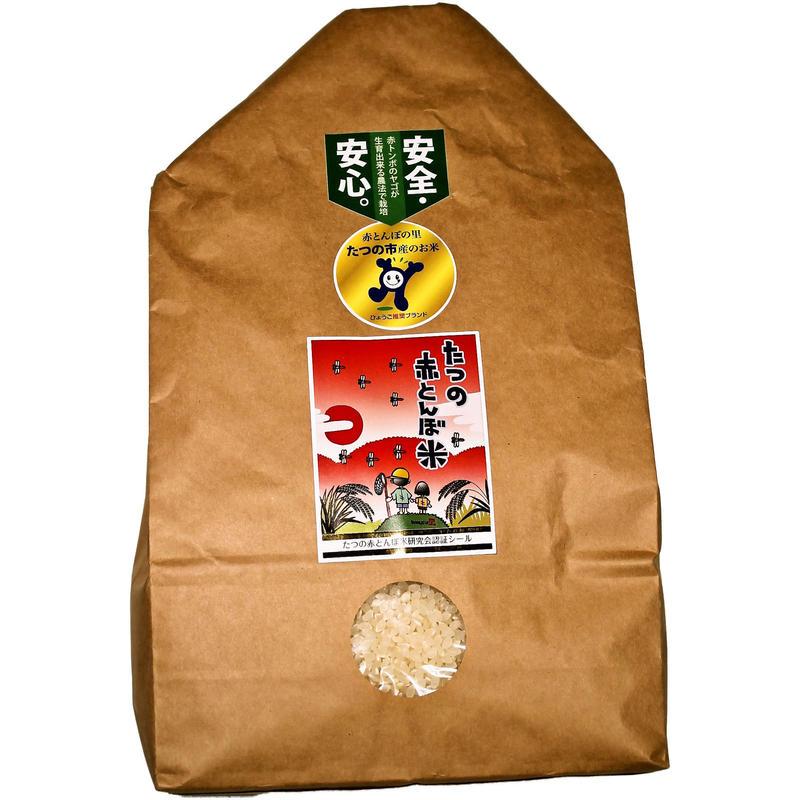 たつの赤とんぼ米 ヒノヒカリ白米2kgひょうご推奨ブランド