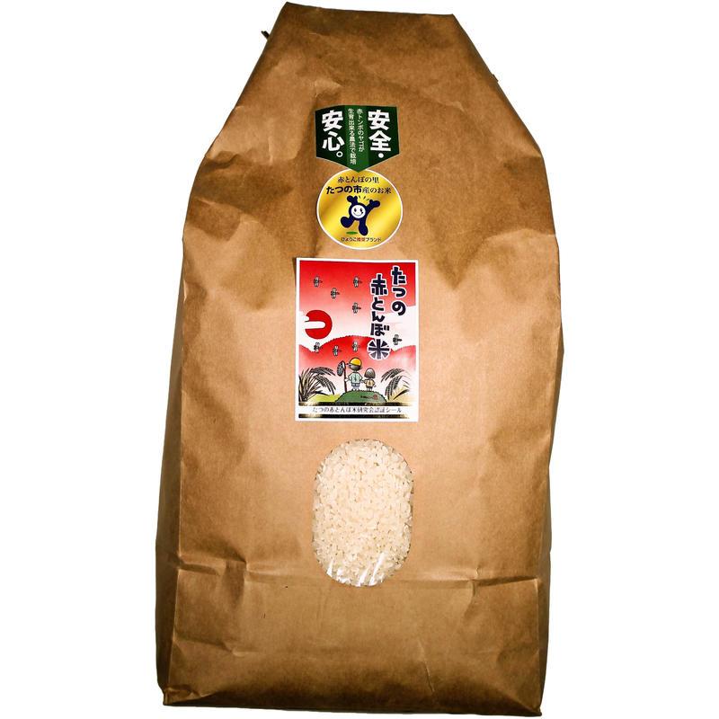 たつの赤とんぼ米 ヒノヒカリ白米5kgひょうご推奨ブランド