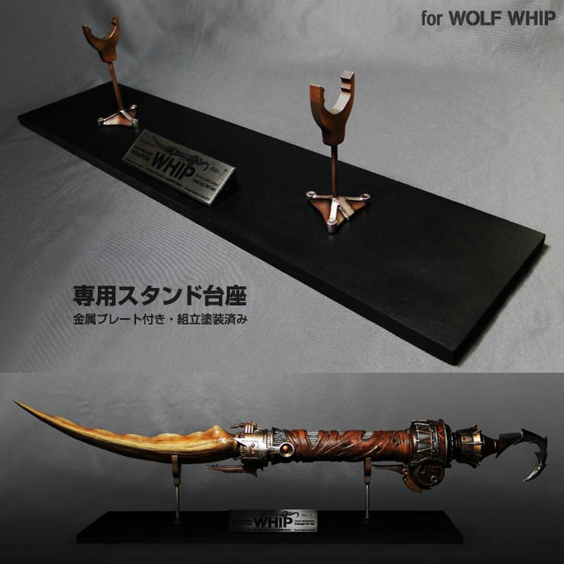 Wolf Predator WHIP 専用スタンド台座【約1ヶ月】