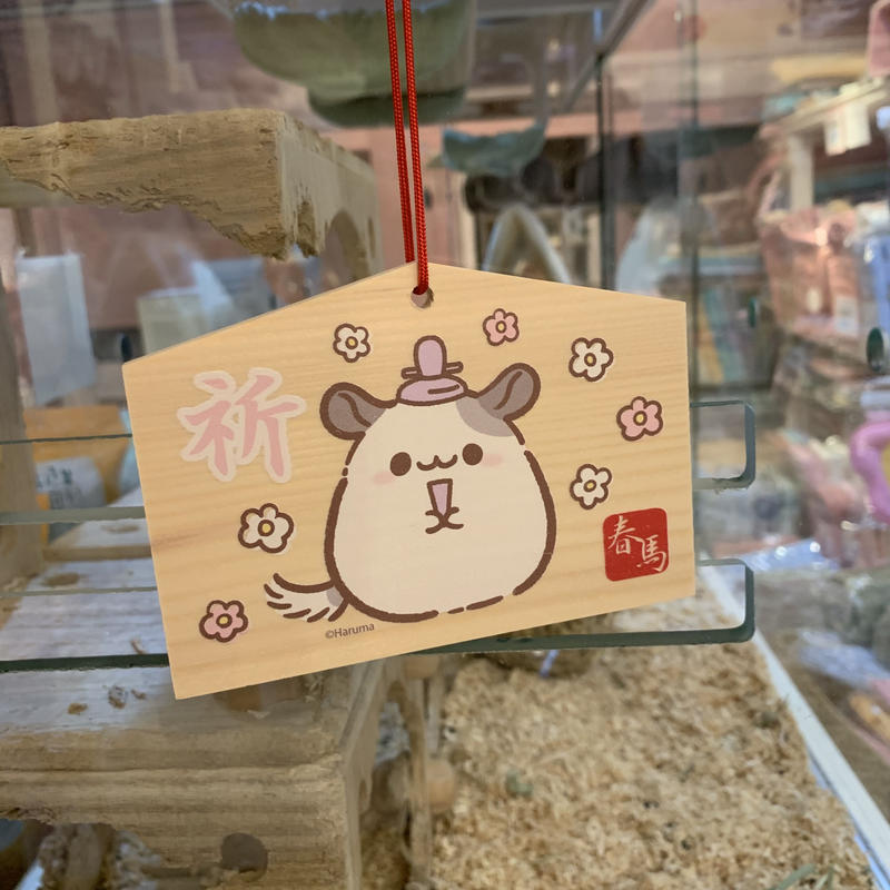 【ゆるっと春馬】お祈り絵馬&ステッカーセット(ポフポフお祓い)