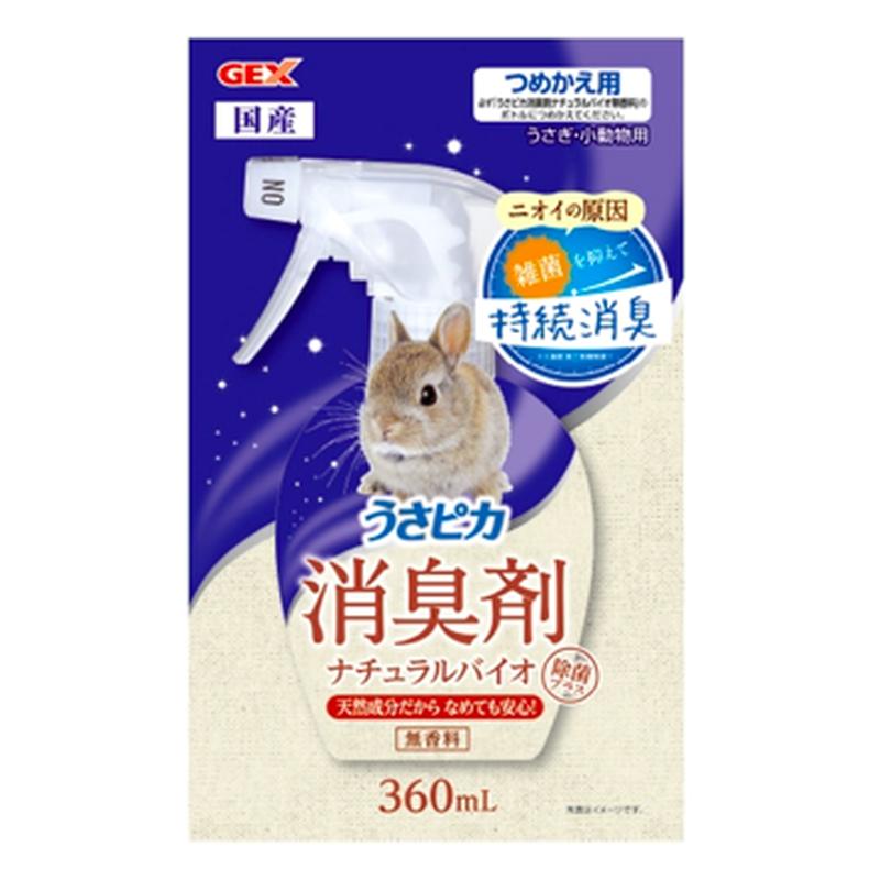 うさピカ 消臭剤 ナチュラルバイオ(詰替パック)
