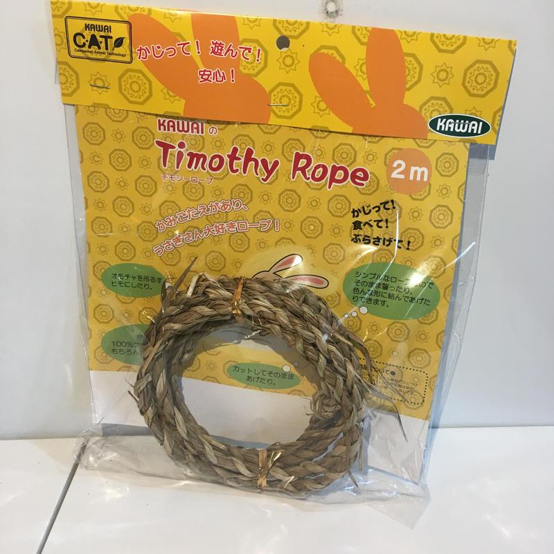チモシーロープ 2m