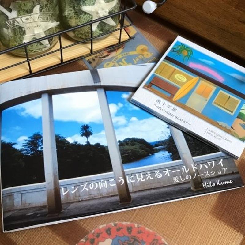 お得な写真集&CDセット! ヒロクメ写真集 『レンズの向こうに見えるオールドハワイ~愛しのノースショア』&ヒロクメオリジナルCD『南十字星~HILO KUME ISLAND~』 HP002送料無料!